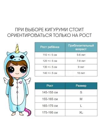 Махровая пижама-кигуруми Панда